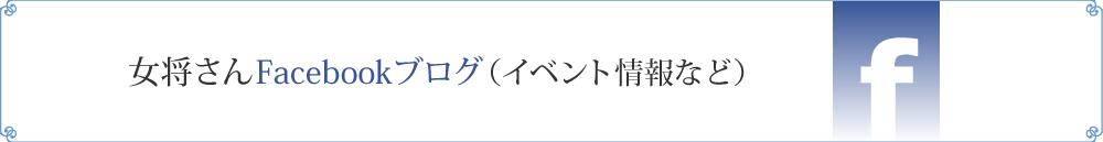 女将さんFacebookブログ(イベント情報など)