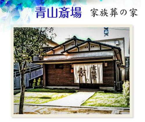 青山斎場 家族葬の家