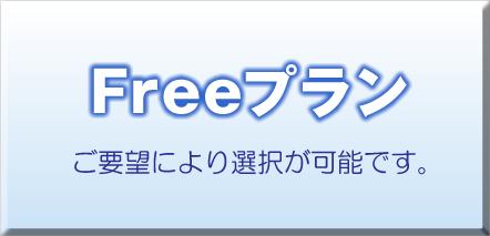Freeプラン