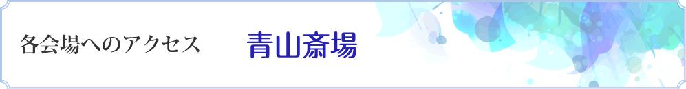 アクセス 青山斎場